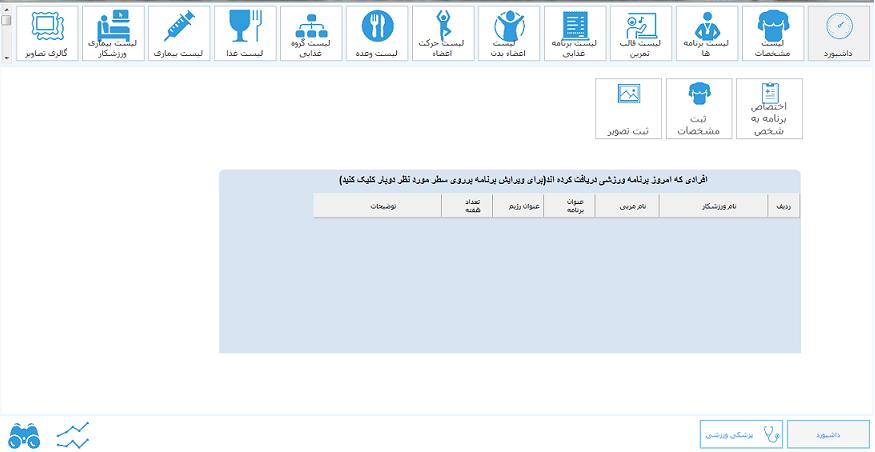 نرم افزار مدیریت باشگاهی